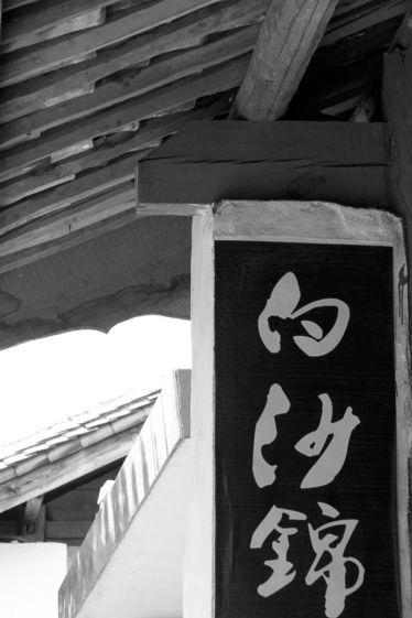9-baisha-village-yunnan-china