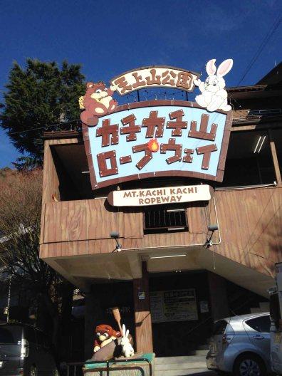 Cute signboard artwork for Kachi Kachi Ropeway (Photo credit: Yvonne Z.).