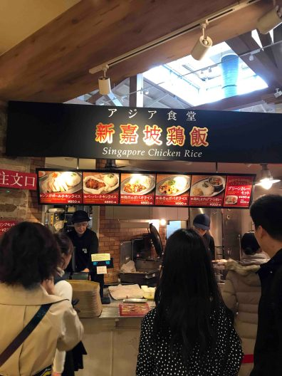 Being a Singaporean, I was amused when I spotted this food stall! Will it taste the same back home?!