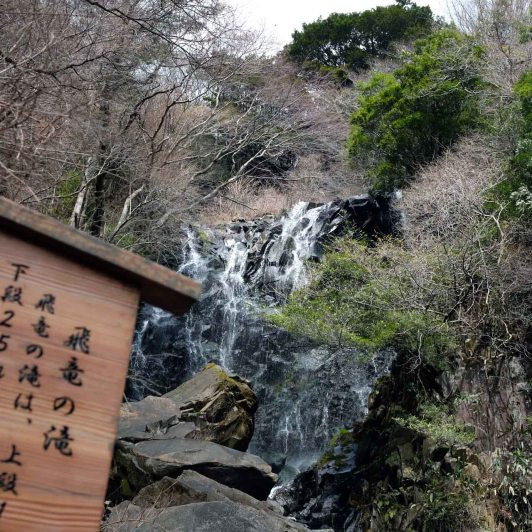 Hiryu no Taki. It was said that monks used to train under the waterfall in order to purify their bodies.