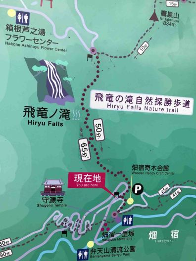 Hiryu no taki is about 1 min walk from the bus stop.